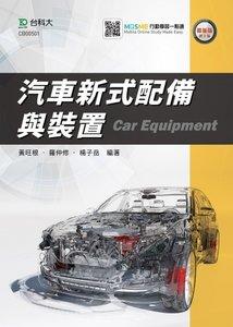 汽車新式配備與裝置 - 最新版 (第二版) - 附 MOSME 行動學習一點通-cover