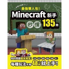 最強懶人包!Minecraft新手秒懂135問-cover