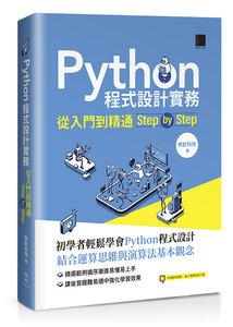 Python 程式設計實務 -- 從入門到精通 step by step-cover