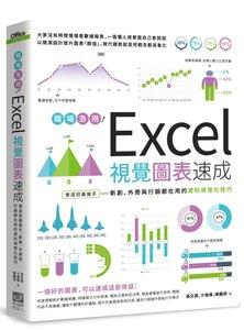 職場急用!Excel視覺圖表速成:會這招最搶手,新創、外商與行銷都在用的資料視覺化技巧-cover