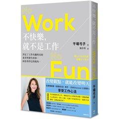 不快樂,就不是工作:NO WORK NO FUN-cover