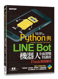 Python 與 LINE Bot 機器人全面實戰特訓班 -- Flask 最強應用 (附210分鐘影音教學/範例程式)-cover