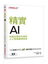精實AI|新創企業如何運用人工智慧獲得成長 (Lean AI)-cover