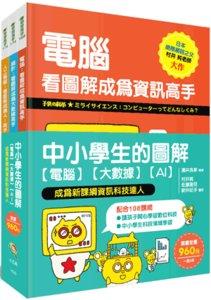 中小學生的圖解【電腦】【大數據】【AI】,成為新課綱資訊科技達人(全套3冊) YI33+YI35+YI36  -cover