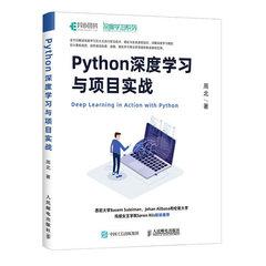 Python 深度學習與項目實戰-cover