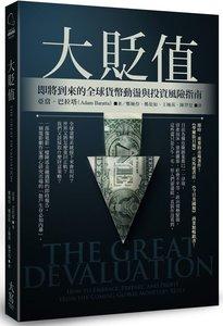 大貶值:即將到來的全球貨幣動盪與投資風險指南-cover