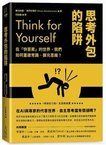思考外包的陷阱:在「快答案」的世界,我們如何重建常識、擴充思維?-cover