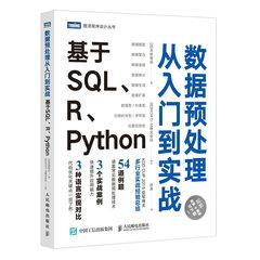 數據預處理從入門到實戰 基於 SQL、R、Python-cover