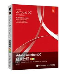 Adobe Acrobat DC經典教程(第3版)-cover