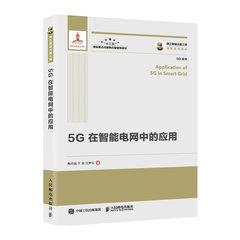 國之重器出版工程 5G在智能電網中的應用-cover