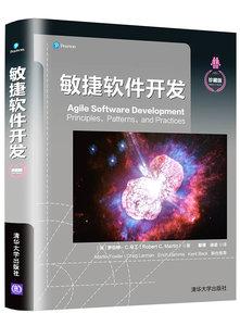 敏捷軟件開發(珍藏版)-cover