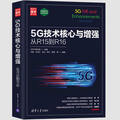 5G 技術核心與增強:從 R15 到 R16-cover