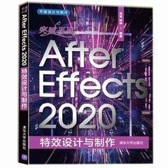 突破平面After Effects 2020特效設計與製作-cover