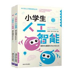 小學生人工智能——圖形化編程Kittenblock-cover