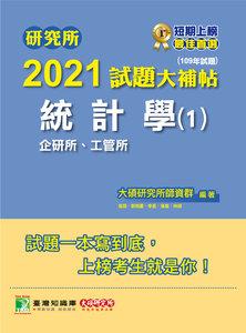 研究所 2021 試題大補帖【統計學(1)企研所、工管所】(109年試題)-cover