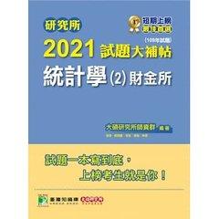 研究所 2021 試題大補帖【統計學(2)財金所】(109年試題)-cover