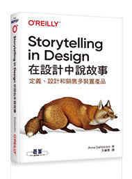 Storytelling in Design|在設計中說故事 (Storytelling in Design: Principles and Tools for Defining, Designing, and Selling Multi-Device Design Products)-cover