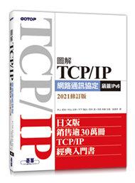 圖解 TCP/IP 網路通訊協定 (涵蓋IPv6)(2021修訂版)-cover