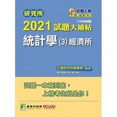 研究所 2021 試題大補帖【統計學(3)經濟所】(109年試題)-cover