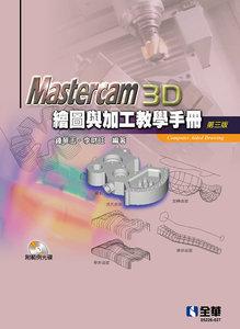 Mastercam 3D 繪圖與加工教學手冊, 3/e-cover