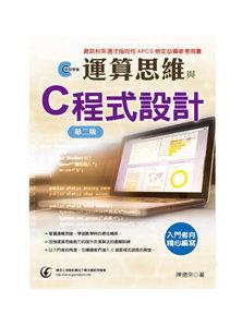 輕鬆學會 -- 運算思維與 C程式設計 -- 2021年版-cover