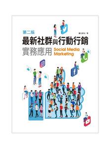 最新社群與行動行銷實務應用, 2/e-cover