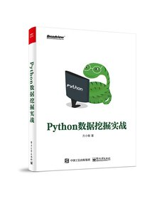 Python數據挖掘實戰-cover