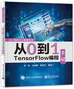 從0到1 TensorFlow編程手記-cover