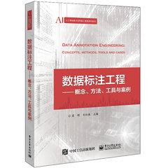 數據標註工程——概念、方法、工具與案例-cover