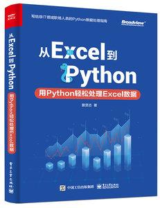 從Excel到Python:用Python輕松處理Excel數據-cover