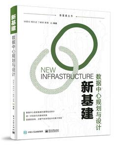 新基建:數據中心規劃與設計-cover
