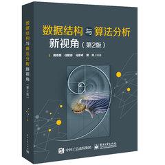 數據結構與算法分析新視角, 2/e-cover