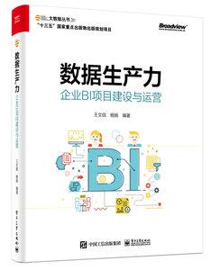 數據生產力:企業BI項目建設與運營-cover