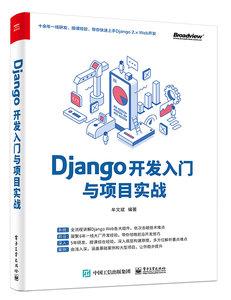 Django 開發入門與項目實戰-cover