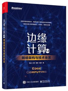 邊緣計算2.0:網絡架構與技術體系-cover