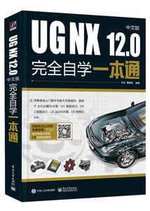 UG NX 12.0中文版完全自學一本通-cover