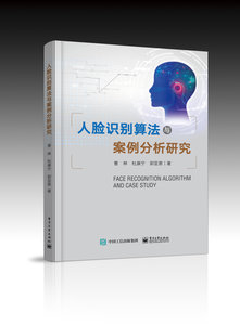 人臉識別算法與案例分析-cover