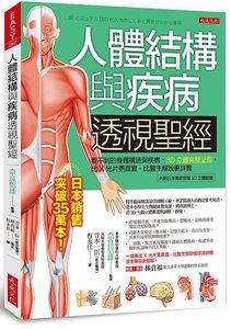 人體結構與疾病透視聖經:看不到的身體構造與疾病,3D立體完整呈現,比X光片更真實、比醫生解說更詳實(內附日本獨家授權3D立體動畫)-cover