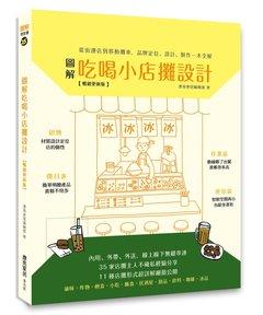 圖解吃喝小店攤設計【暢銷更新版】:從街邊店到移動攤車,品牌定位、設計、製作一本全解-cover