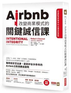 Airbnb 改變商業模式的關鍵誠信課-cover