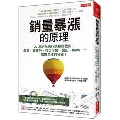 銷量暴漲的原理:27年的永恆行銷經典, 教你22個攻略全球的獲利秘密!-cover