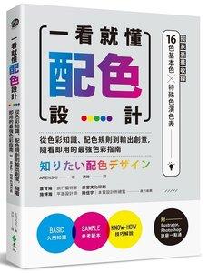 一看就懂配色設計【獨家豪華收錄32頁16色基本色╳7色印刷特殊色演色表】:從色彩知識、配色規則到輸出創意,隨看即用的最強色彩指南-cover