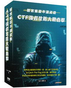 駭客廝殺不講武德:CTF 強者攻防大戰直擊-cover