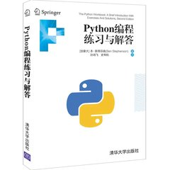 Python 編程練習與解答, 2/e (The Python Workbook: A Brief Introduction with Exercises and Solutions, 2/e)-cover