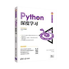 Python 深度學習-cover