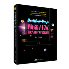 Bootstrap + Vue.js 前端開發超實用代碼集錦-cover