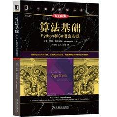 算法基礎:Python和C#語言實現(原書第2版)-cover