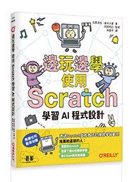 邊玩邊學,使用 Scratch 學習 AI程式設計-cover
