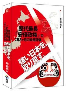 強い日本を、取り戻す。:歴代最長「安倍政権」の7年8ヶ月の政策評価(日文書) /奪回強日本:歷代最長「安倍政權」7年8個月的政策評價 (日文書)-cover