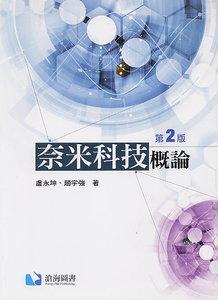 奈米科技概論, 2/e-cover
